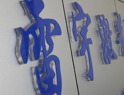thunderlaser Signage-photo laser cutter