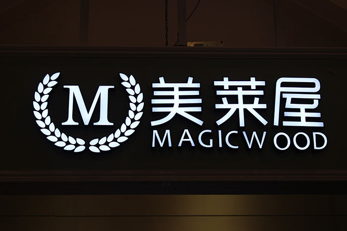 magicwood Signage-photo laser cutter